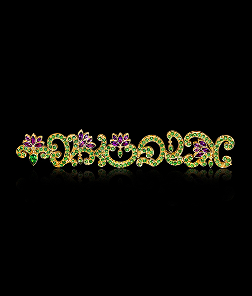 "Paula Crevoshay Amethyst and Tsavorite ""The Lotus"" Bracelet"